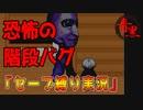 【青鬼】2人実況プレイ(No_save)青黒式タイムアタックpart3◆フリーホラーゲーム企画第一段◆