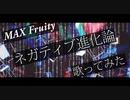 『歌ってみた』 ネガティブ進化論『MAX Fruity』