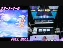 【手元動画】ヒトリボッチサテライト (MASTER) SSS+ FULL BELL【#オンゲキ】