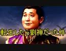 三国志14 転生したら劉禅だった件 第1話異世界転生