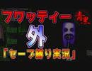 【青鬼】2人実況プレイ(No_save)青黒式タイムアタックpart4◆フリーホラーゲーム企画第一段◆