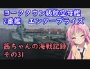 【WoWs】茜ちゃんの海戦記録 その31