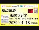 福山雅治   福のラジオ 2020.01.18〔216回〕ゲスト:『ラストレター』の岩井俊二監督