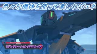 【Gジェネレーションクロスレイズ】色々な機体を使って楽しくGジェネ Part58(1/2)