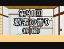 あきゅうと雑談 第91話 「覇者の香り(前編)」
