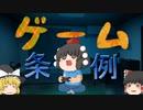 【ゆっくり時事】ゲーム条例 若者の娯楽を奪う香川県老害議員!?時代に逆行するゲーム性悪説。進化とビジネス化するゲーム市場 時事ネタ