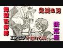 「鬼滅の刃 煉獄杏寿郎&猗窩座」還暦男がHB鉛筆1本で描いてみた。