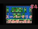 【実況】挑戦!スーパーマリオブラザーズ3 #4【ファミコン】