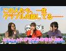 ゲストのミンゴスと1時間グラブル談義!【いっしょにグラブルオマケ#84】