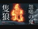 【隻狼】怨嗟の鬼 ノーダメ自己最速【カンスト苦難鐘】