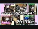 みんなでみんなのお部屋みよう 2019  ( ^ω^)☆* 【Part.1】