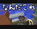 【Minecraft】ありきたりな技術時代#15【SevTech: Ages】【ゆっくり実況】