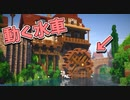 【Minecraft】ゆっくり街を広げていくよ part46-2