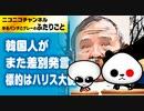 韓国人のハリス米大使へのヘイト差別発言で言いたい放題!!