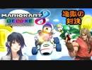 【マリオカート8DX】全力で楽しみ、全力で潰しあうマリカー対決【第一回地獄の対決2本目】