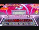 part31 シュートシティ 最後のスタジアム「ポケモン剣盾」縛り実況 初投稿