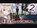 【Transport Fever 2】とらんすぽーたりあ+2