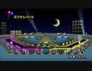 【友達】Wiiで友達と遊ぶだけの動画【三人】part4