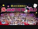 at-jam_@JAM応援宣言!「@JAM THE WORLD」