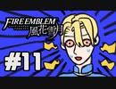 【実況】ディミトリたちと仲良く過ごすファイアーエムブレム風花雪月 part11【青獅子ルート】