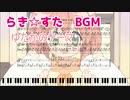 らき☆すた BGM『ゆたかのテーマ』採譜してみた【ピアノ】楽譜配布あり