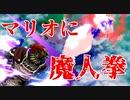 【実況】ハ イ ラ ル 征 服 お じ さ ん 任天堂の顔を潰す(物理)大魔王