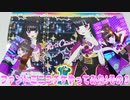 キラッとプリチャンジュエル5弾~ファントミニコチケやってみた!その3~