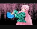 【MMD-PVF6】【東方MMD】夢と葉桜【秦こころ】