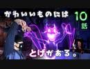 [10話 ] パウダネス・キャットの逆襲。【ルイージマンション3・初見ノーダメ】