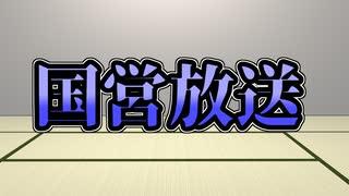 【録画放送】国営放送 2020年1月18日放送