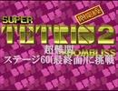スーパーテトリス2+ボンブリス(ボンブリス)超難関ステージ60(最終面)に挑戦【プレイ動画】
