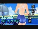 【実況】LoveR(ラヴアール) 第12話「空と水と曲線美」