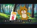 【単発】くまさん「今から、お前を〇す(・∀・)ニヤニヤ」 鬼畜熊と追いかけっこ!? ~くまおじさんの趣味~【実況