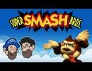 [Hobo Bros]大乱闘スマッシュブラザーズ64を実況プレイ