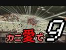 【Kenshi】カニ愛で9【VOICEROID実況】