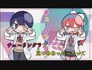 【ニコカラ】チューリングラブ《ナナヲアカリ》(Off Vocal)