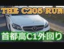 【紲星あかり車載】THE C205 RUN 首都高C1外回り