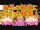 ゆっくり雑談 154回目(2020/1/19)