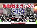【機動戦士ガンダム】 ジムガードカスタム&ジムインターセプトカスタム 解説【ゆっくり解説】 part57