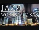 フリーBGM|Bossa Nova Jazz Music - 作業用・勉強用・癒し用