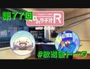 和みラヂオR 第77回 未公開トーク(放送後)