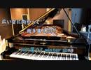 [ピアノB] 冬のうた / Kiroro (VER:KSN 歌詞:あり / offvocal ガイドメロディーなし)