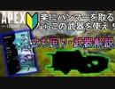 【Apex Legends】初心者でもハンマーを取るための武器・立ち回り解説【エーペックスレジェンズ/APEX】