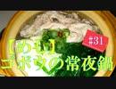 【めし】ごぼうの常夜鍋 #31