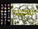 ペーパーマリオ人狼 仙狐村-Part3