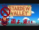【Stardew Valley1.4 ゆっくり実況】クワなどいらぬ!!その12