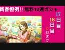【デレステ】新春恒例!!無料10連ガシャ【17日目と18日目+おまけ】