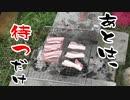 岩塩の上で肉を焼いてみた。