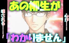 【ドキサバ全員恋愛宣言】これにて恋(あそび)は終わりです 柳生比呂士part.3【テニスの王子様】