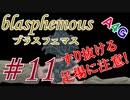 #11 Blasphemous(ブラスフェマス日本語版) 初見プレイ実況動画 メトロイドヴァニア系高難度アクションゲーム by A4G(アラフォーゲームス)